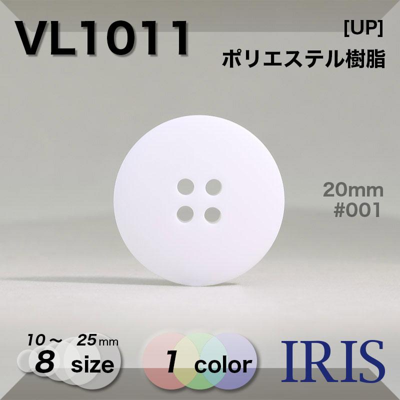 VL1011 ポリエステル樹脂 表穴4つ穴ボタン  8サイズ1色展開