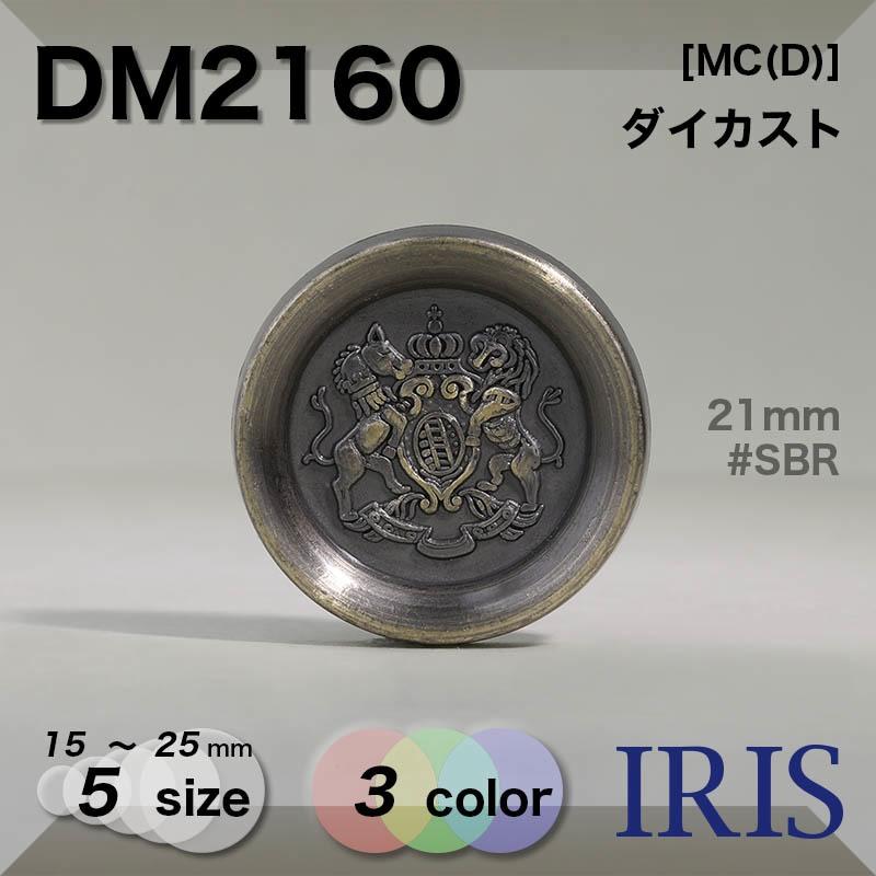 DM2160 ダイカスト 丸カン足ボタン  5サイズ3色展開
