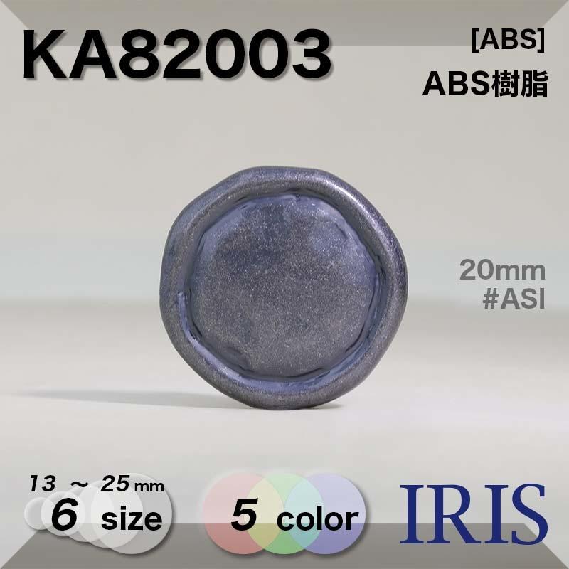 KA82003 ABS樹脂 角カン足ボタン  6サイズ5色展開