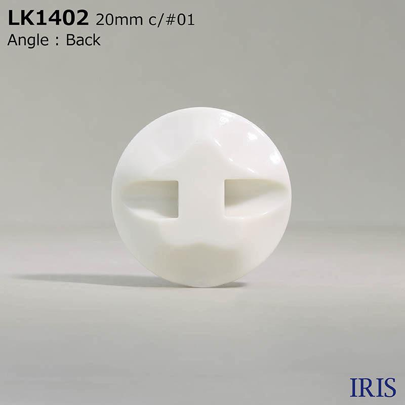 LK1402 カゼイン樹脂 トンネル足ボタン  5サイズ2色展開