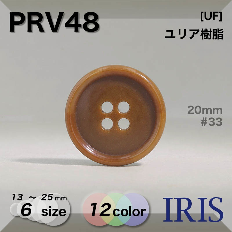 PRV48 ユリア樹脂 表穴4つ穴ボタン  6サイズ12色展開