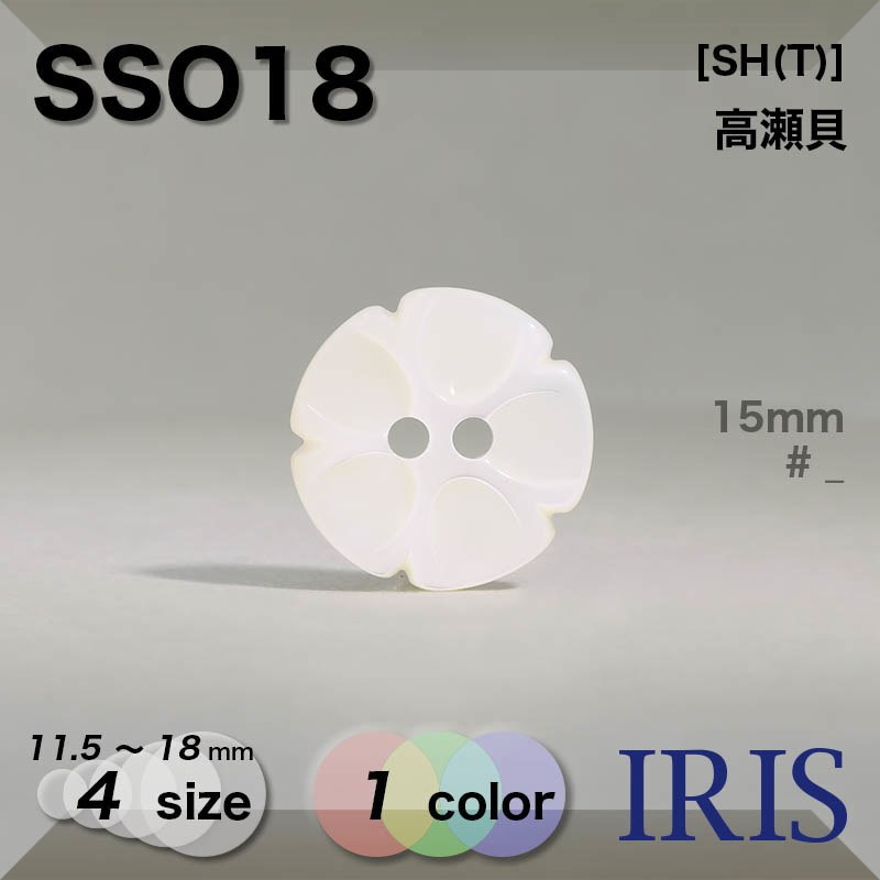 SSO18 高瀬貝 表穴2つ穴ボタン  4サイズ1色展開