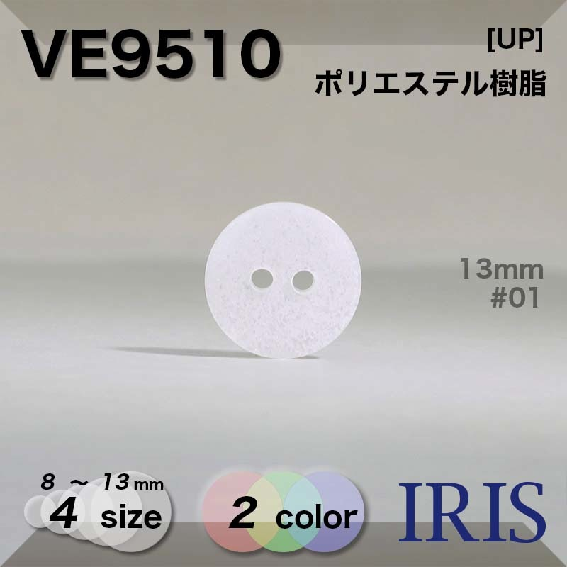 VE9510 ポリエステル樹脂 表穴2つ穴ボタン  4サイズ2色展開