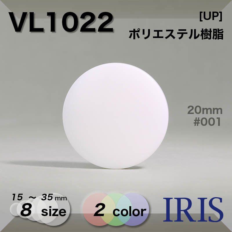 VL1022 ポリエステル樹脂 トンネル足ボタン  8サイズ2色展開