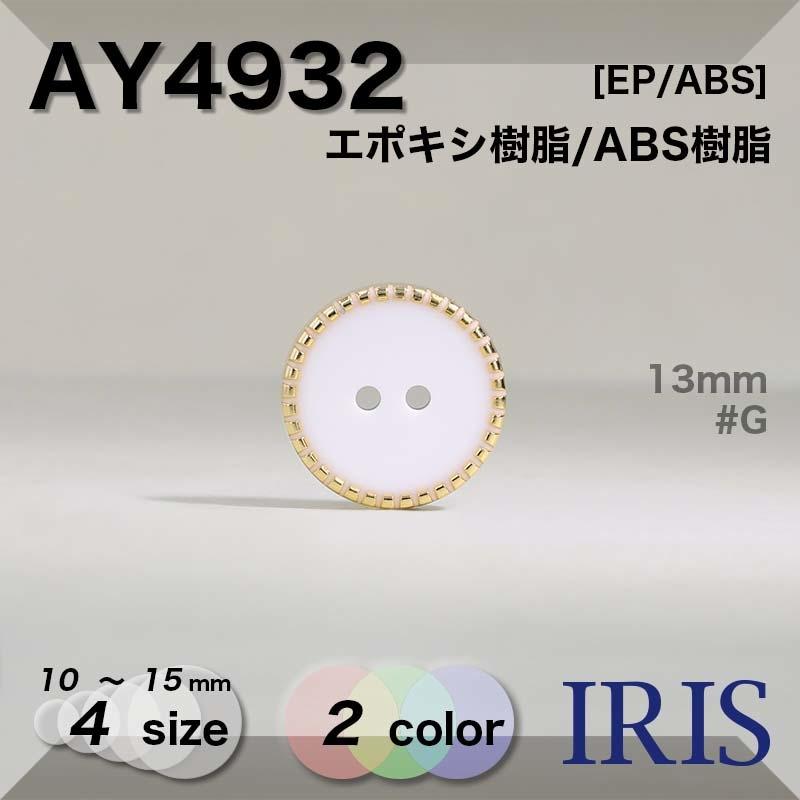AY4932 エポキシ樹脂/ABS樹脂 表穴2つ穴ボタン  4サイズ2色展開