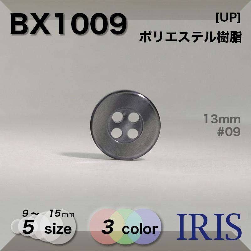 BX1009 ポリエステル樹脂 表穴4つ穴ボタン  5サイズ3色展開