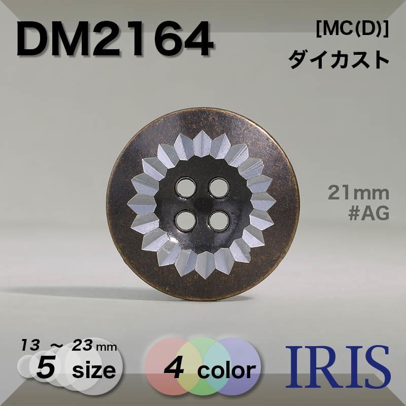 DM2164 ダイカスト 表穴4つ穴ボタン  5サイズ4色展開