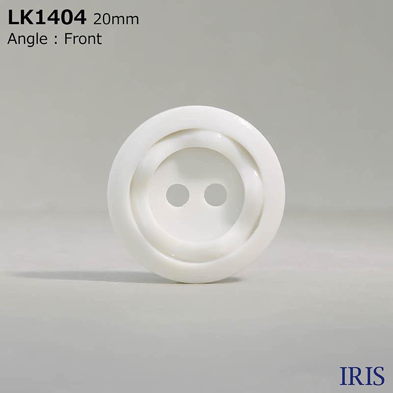 LK1404 カゼイン樹脂 表穴2つ穴ボタン  5サイズ1色展開