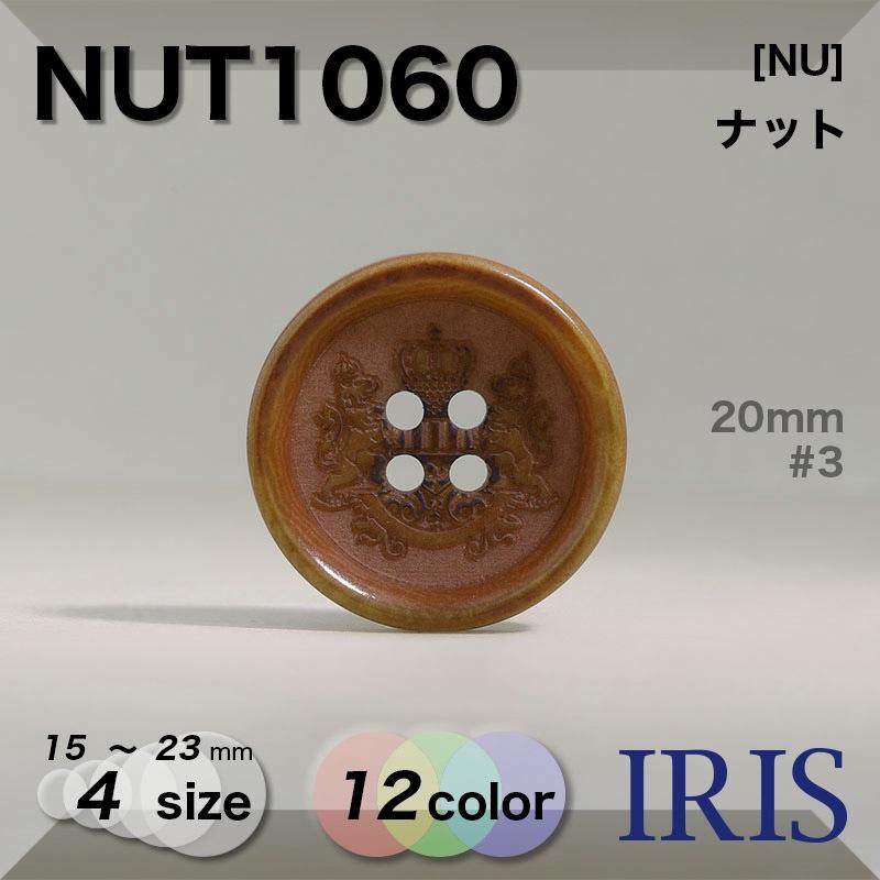 NUT1060 ナット 表穴4つ穴ボタン  4サイズ12色展開