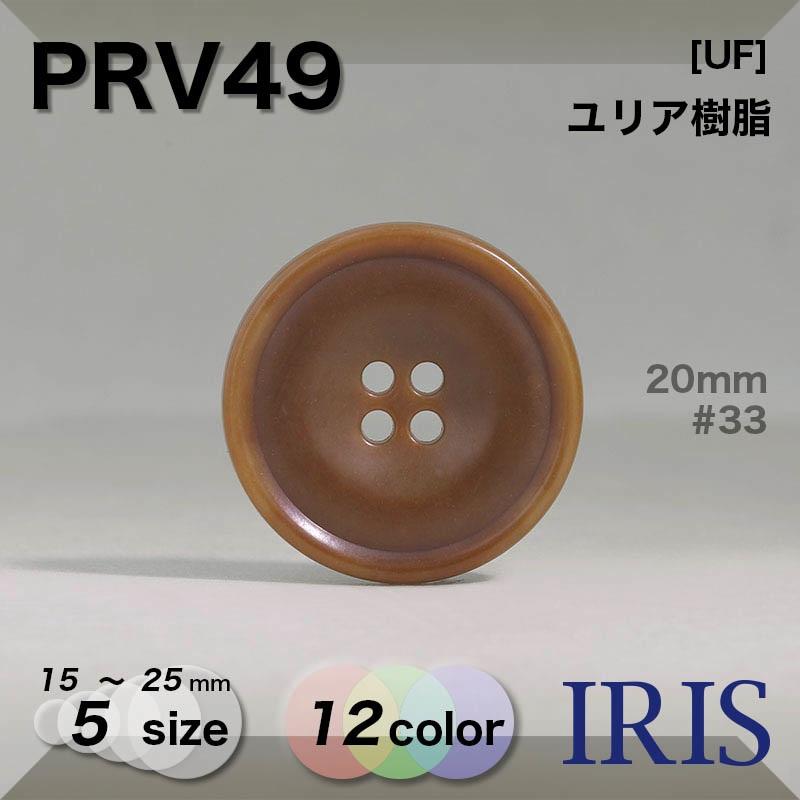 PRV49 ユリア樹脂 表穴4つ穴ボタン  5サイズ12色展開