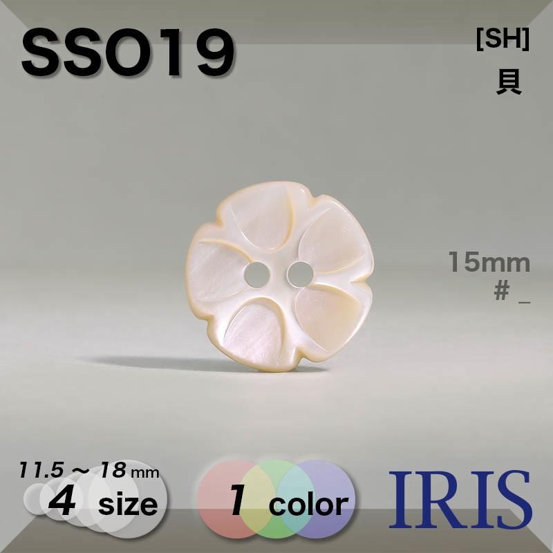 SSO19 貝全般 表穴2つ穴ボタン  4サイズ1色展開