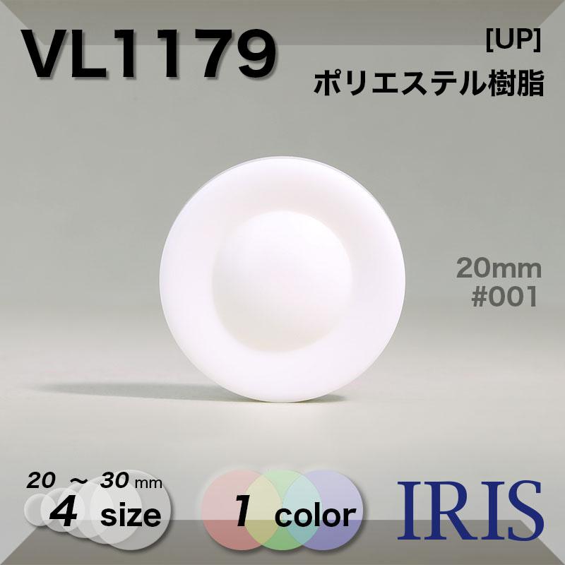 VL1179 ポリエステル樹脂 トンネル足ボタン  4サイズ1色展開