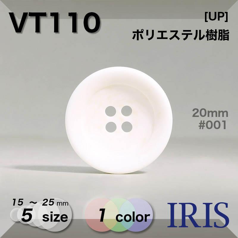 VT110 ポリエステル樹脂 表穴4つ穴ボタン  5サイズ1色展開