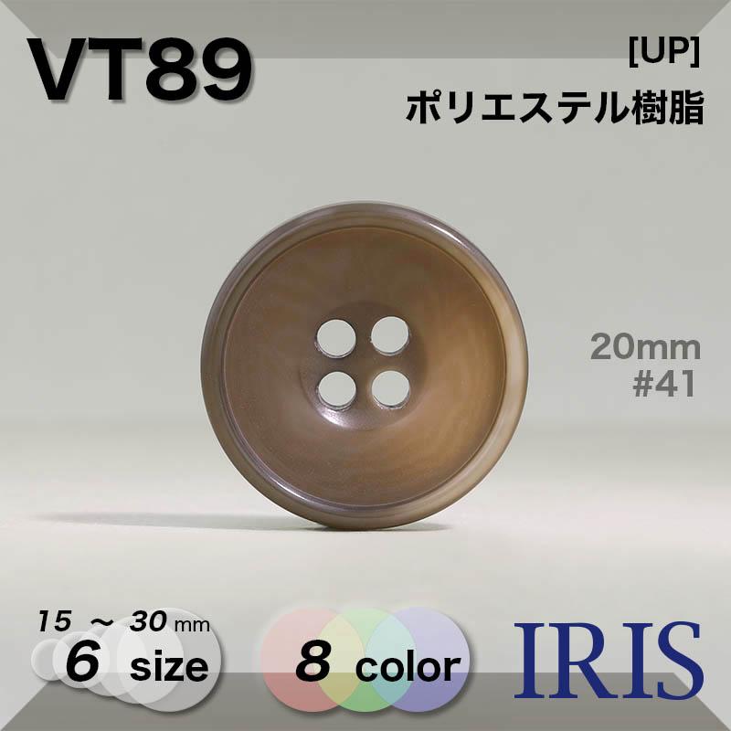VT89 ポリエステル樹脂 表穴4つ穴ボタン  6サイズ8色展開
