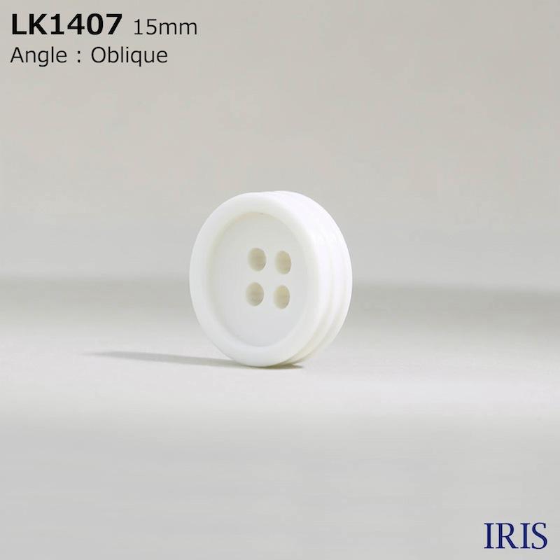 LK1407 カゼイン樹脂 表穴4つ穴ボタン  3サイズ1色展開