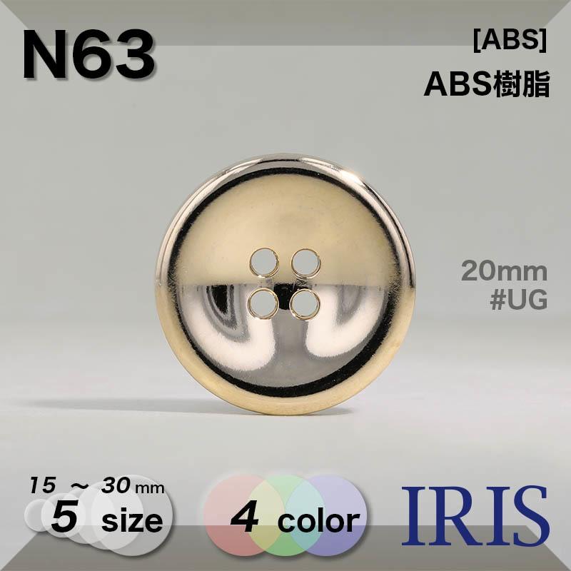 N63 ABS樹脂 表穴4つ穴ボタン  5サイズ4色展開