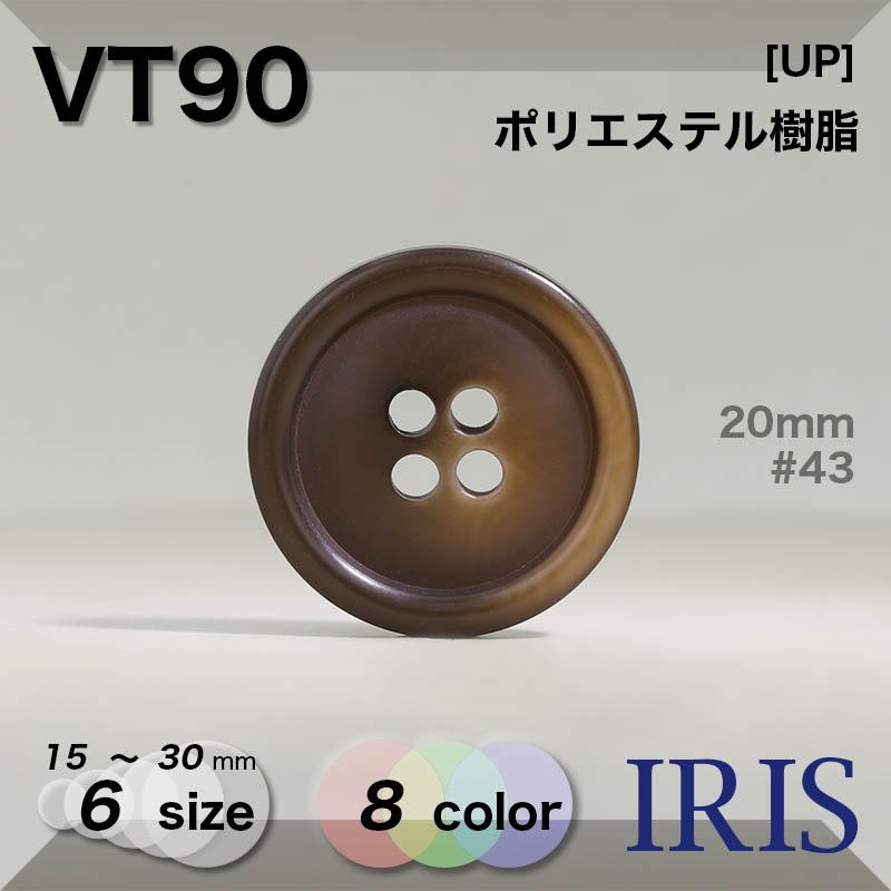 VT90 ポリエステル樹脂 表穴4つ穴ボタン  6サイズ8色展開