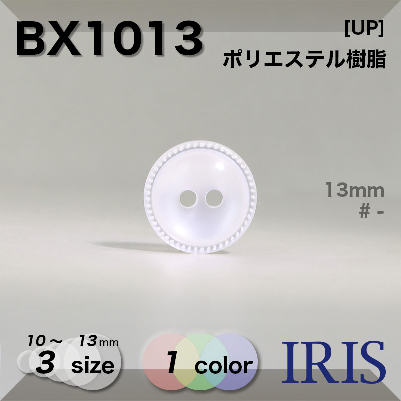 BX1013 ポリエステル樹脂 表穴2つ穴ボタン  3サイズ1色展開