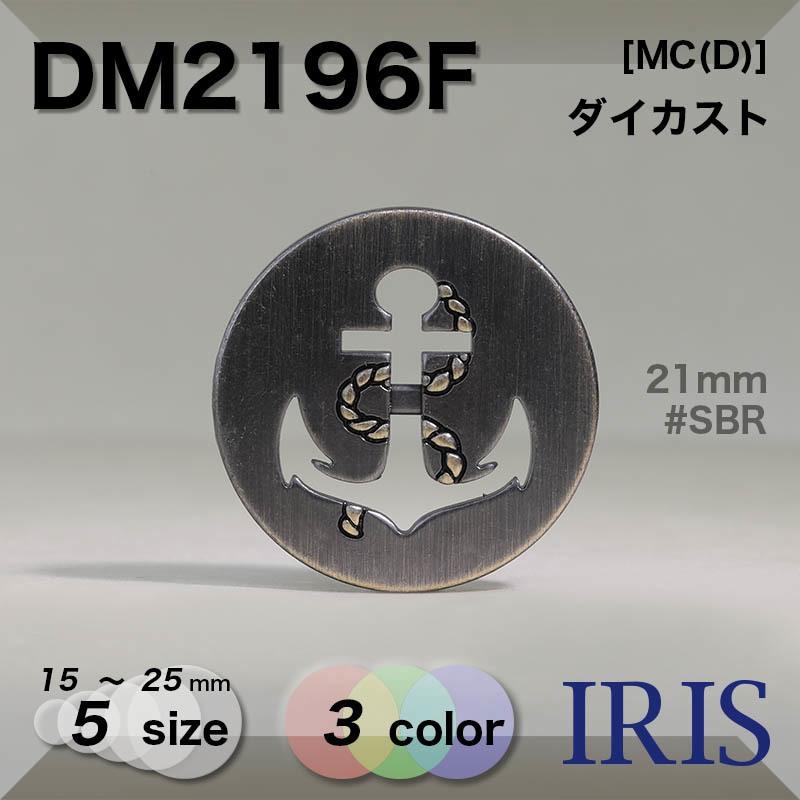 DM2196F ダイカスト 丸カン足ボタン  5サイズ3色展開