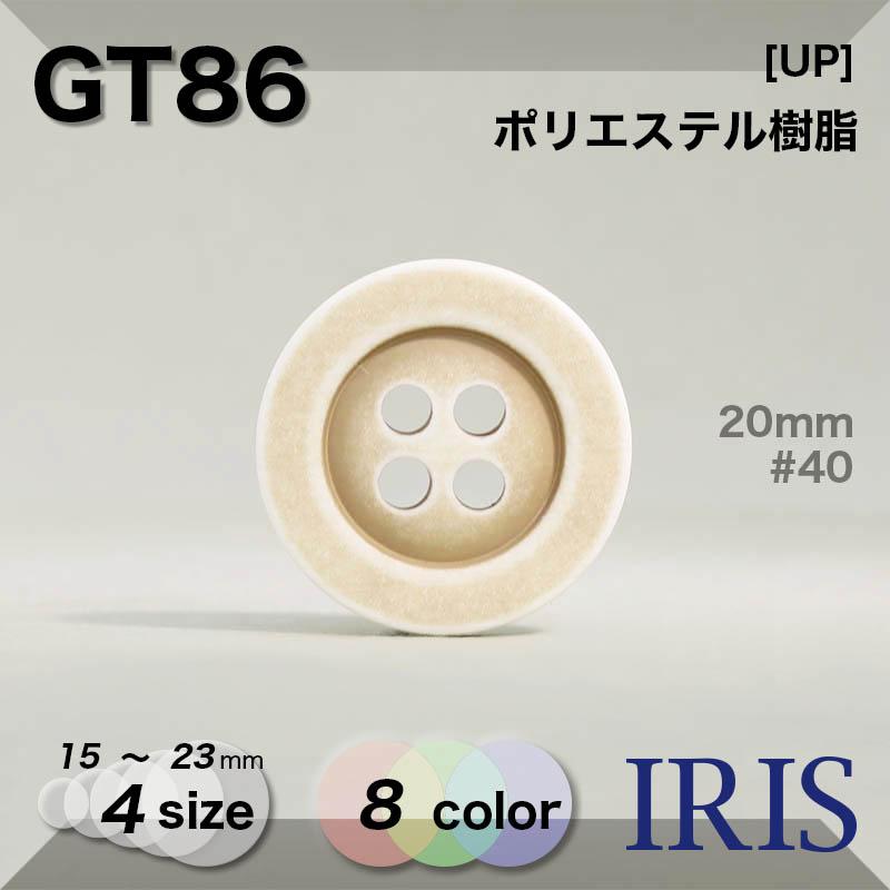 GT86 ポリエステル樹脂 表穴4つ穴ボタン  4サイズ8色展開