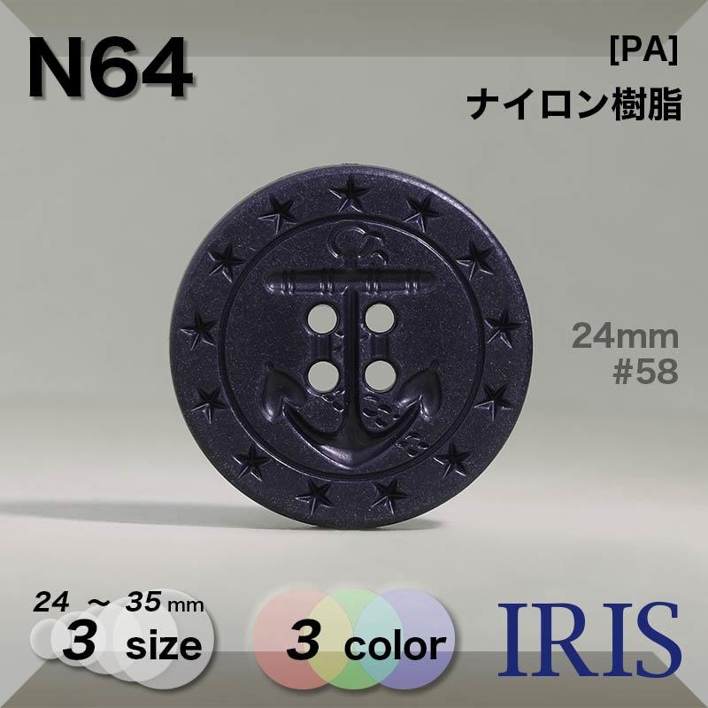 N64 ナイロン樹脂 表穴4つ穴ボタン  3サイズ3色展開