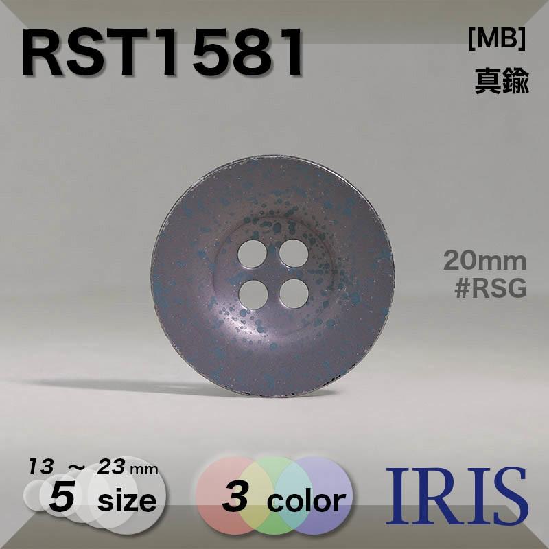 RST1581 真鍮 表穴4つ穴ボタン  5サイズ3色展開