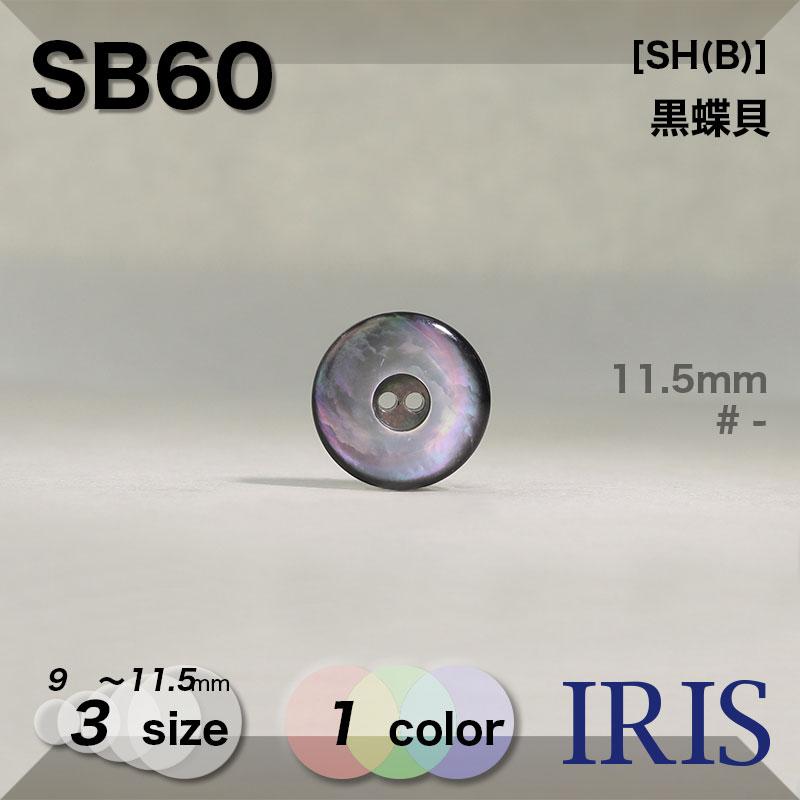 SB60 黒蝶貝 表穴2つ穴ボタン  3サイズ1色展開