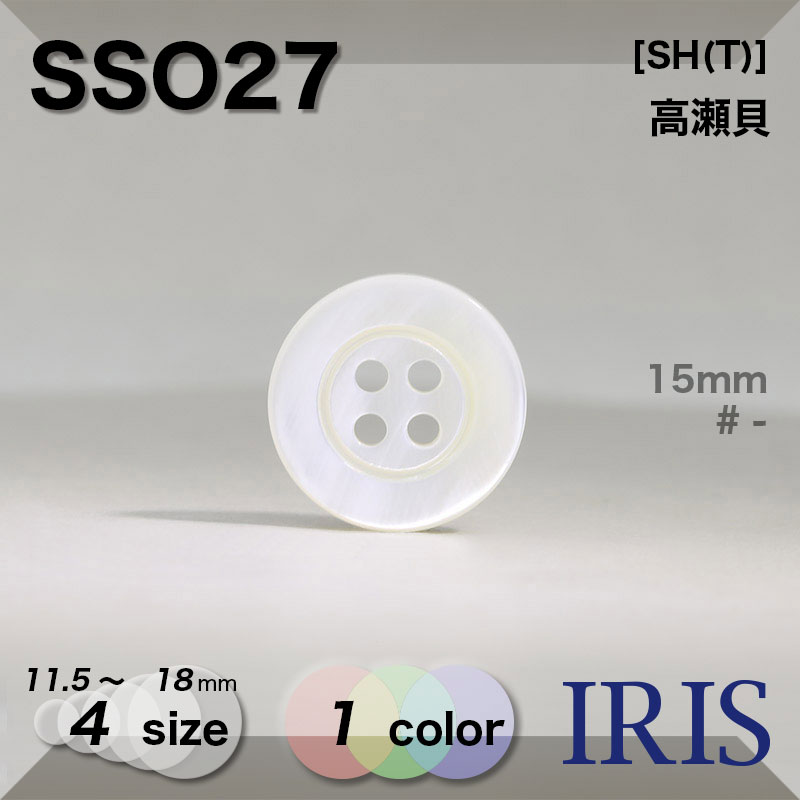 SSO27 高瀬貝 表穴4つ穴ボタン  4サイズ1色展開