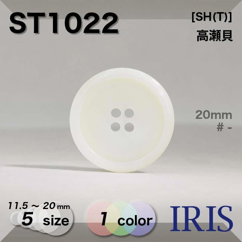 ST1022 高瀬貝 表穴4つ穴ボタン  5サイズ1色展開