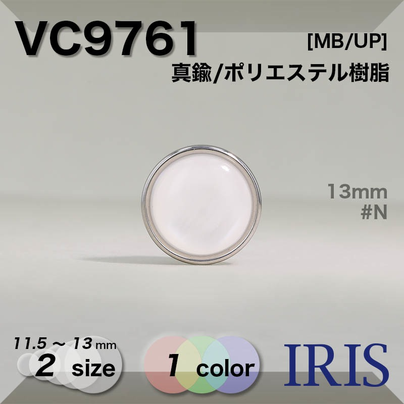 VC9761 真鍮/ポリエステル樹脂 トンネル足ボタン  2サイズ1色展開