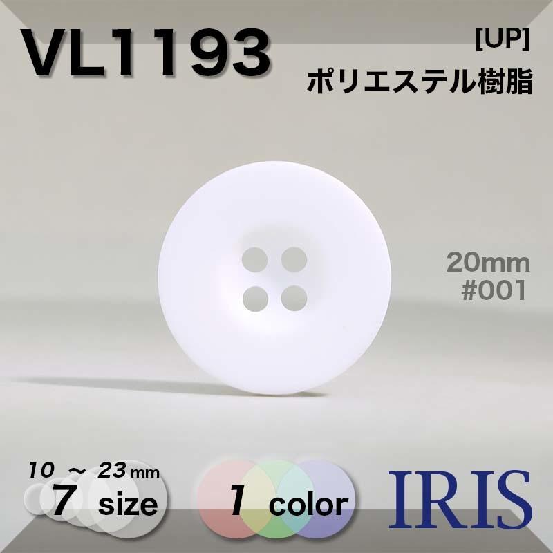 VL1193 ポリエステル樹脂 表穴4つ穴ボタン  7サイズ1色展開
