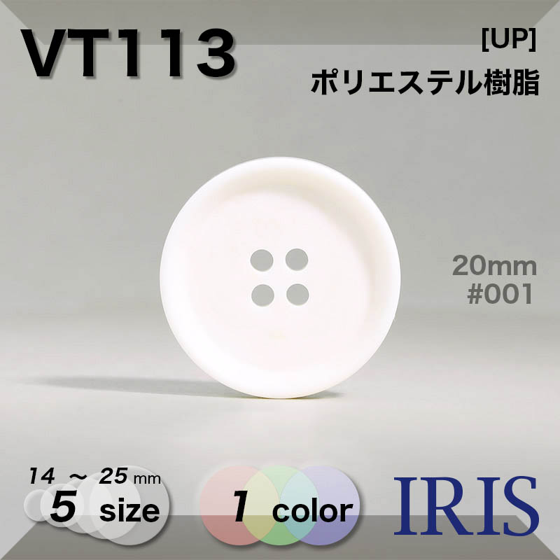 VT113 ポリエステル樹脂 表穴4つ穴ボタン  5サイズ1色展開