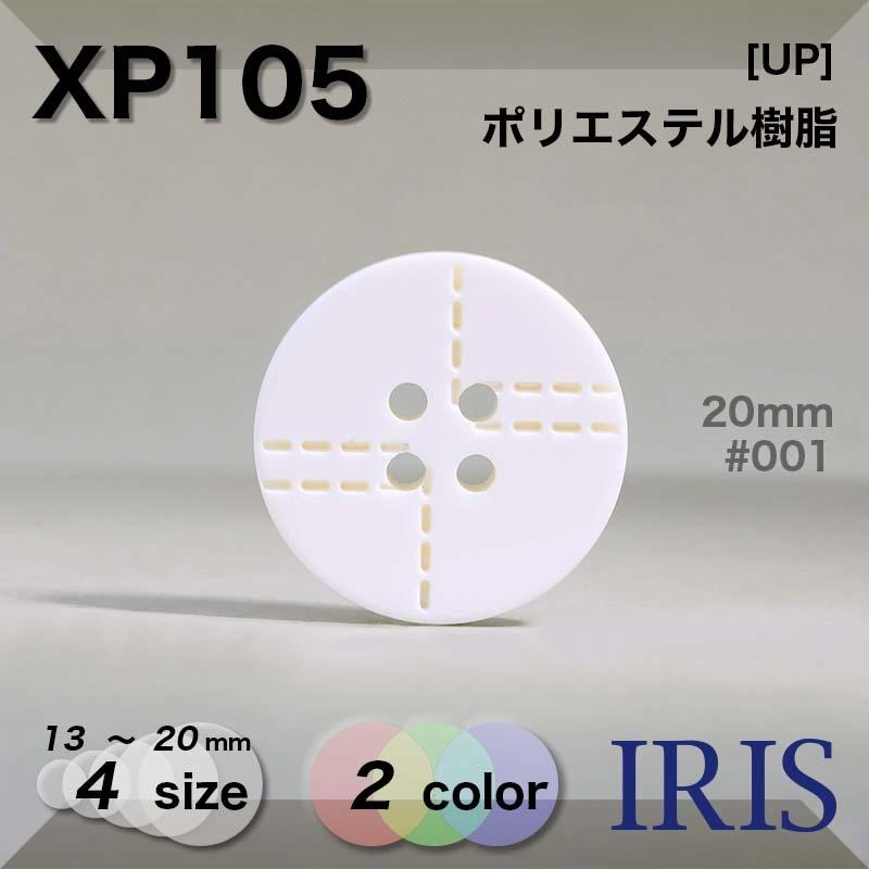 XP105 ポリエステル樹脂 表穴4つ穴ボタン  4サイズ2色展開