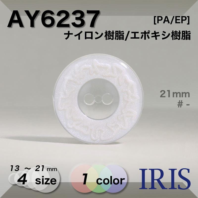 AY6237 ナイロン樹脂/エポキシ樹脂 表穴2つ穴ボタン  4サイズ1色展開