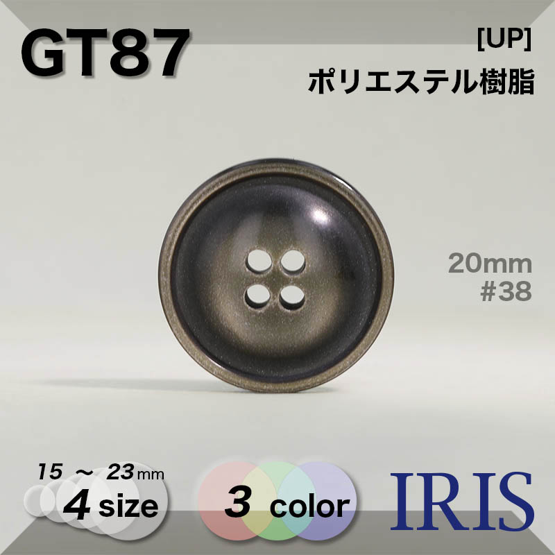 GT87 ポリエステル樹脂 表穴4つ穴ボタン  4サイズ3色展開