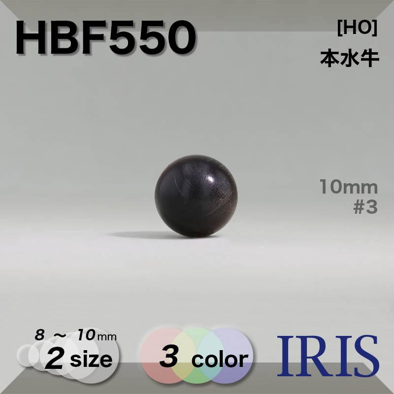 HBF550 本水牛 トンネル足ボタン  2サイズ3色展開