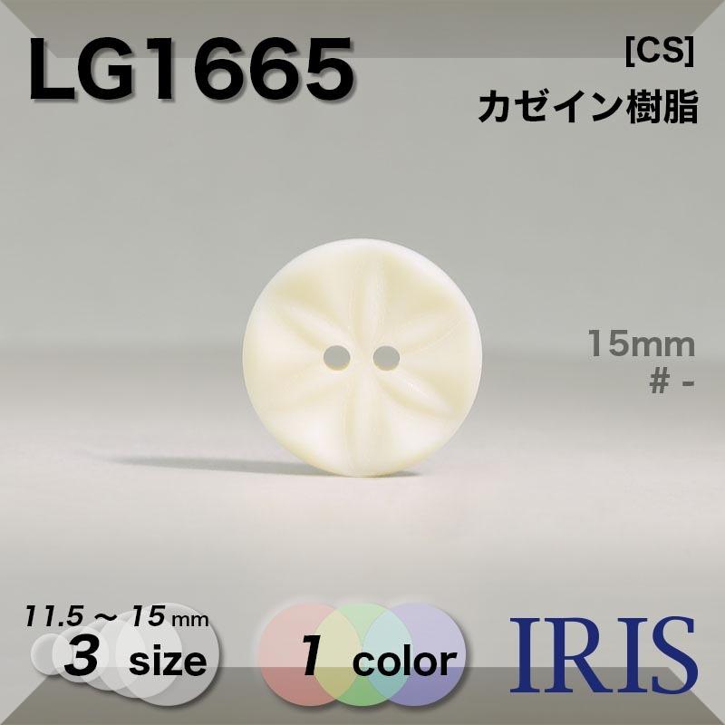 LG1665 カゼイン樹脂 表穴2つ穴ボタン  3サイズ1色展開