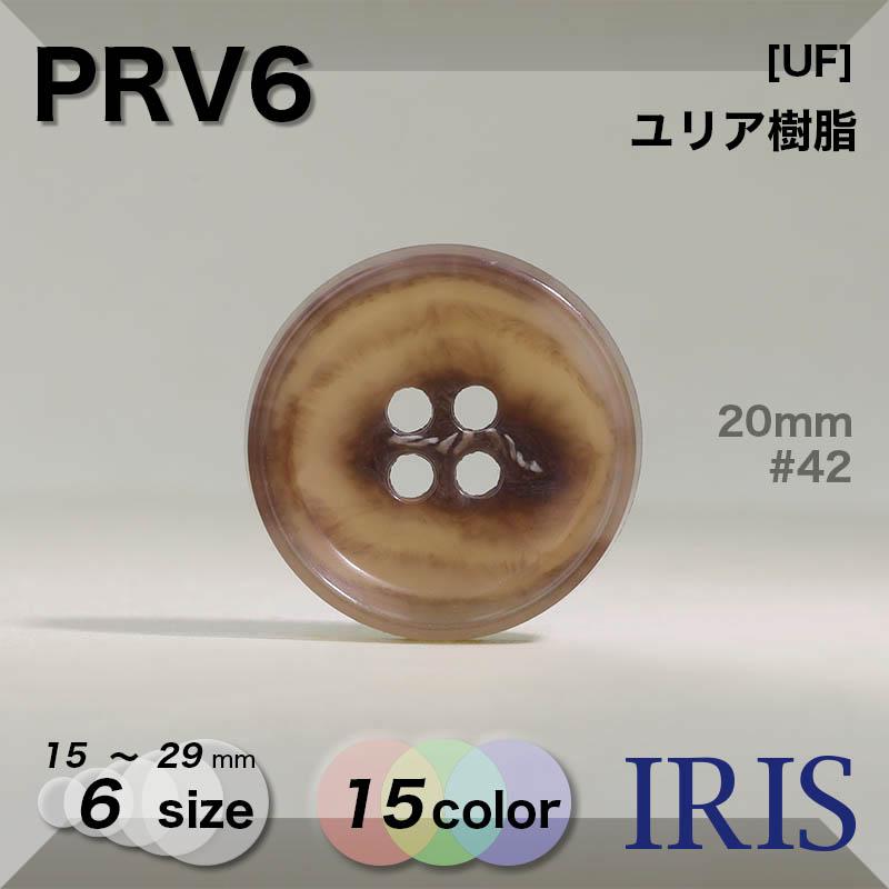 PRV6 ユリア樹脂 表穴4つ穴ボタン  6サイズ15色展開