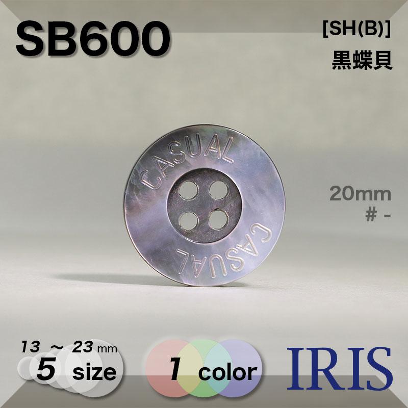 SB600 黒蝶貝 表穴4つ穴ボタン  5サイズ1色展開