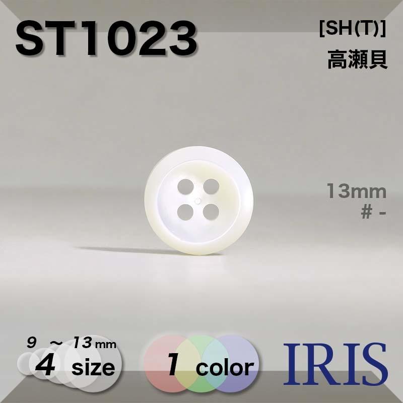 ST1023 高瀬貝 表穴4つ穴ボタン  4サイズ1色展開