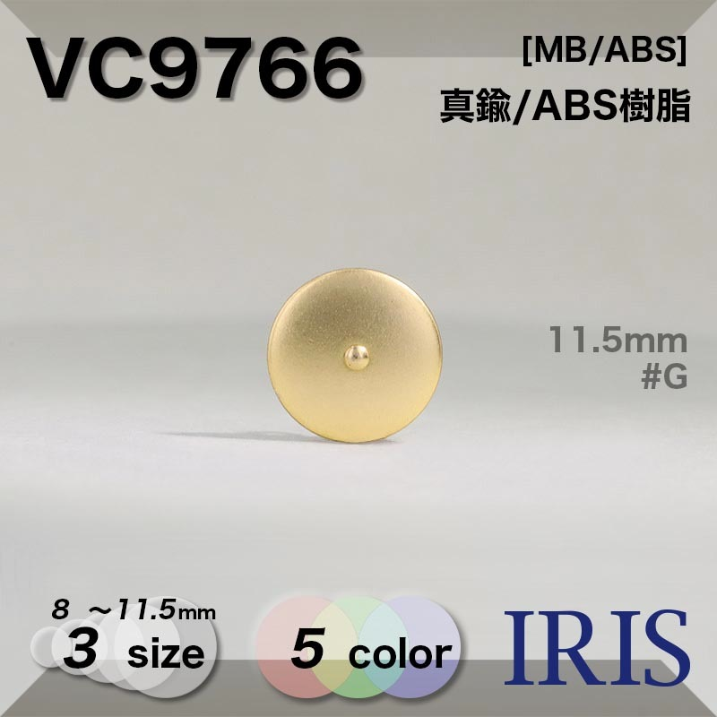 VC9766 真鍮/ABS樹脂 丸カン足ボタン  3サイズ5色展開