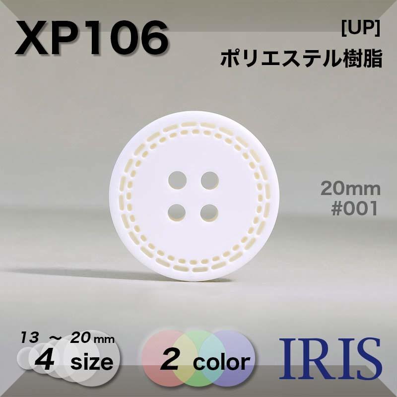 XP106 ポリエステル樹脂 表穴4つ穴ボタン  4サイズ2色展開