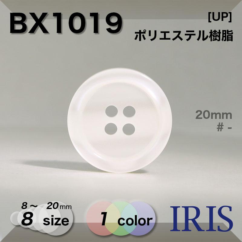 BX1019 ポリエステル樹脂 表穴4つ穴ボタン  8サイズ1色展開