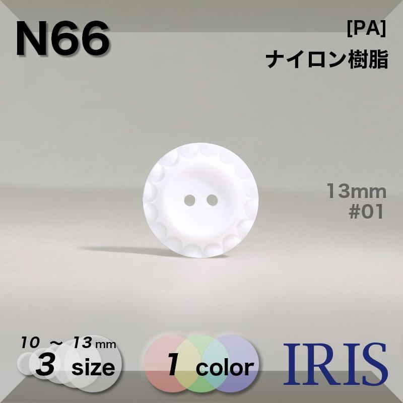 N66 ナイロン樹脂 表穴2つ穴ボタン  3サイズ1色展開