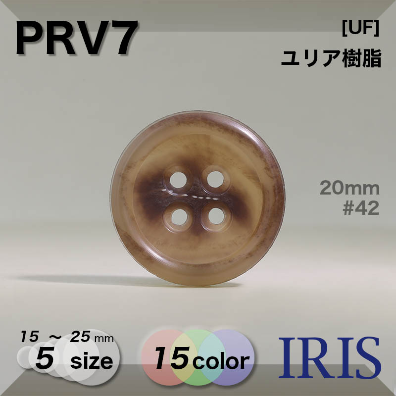 PRV7 ユリア樹脂 表穴4つ穴ボタン  5サイズ15色展開