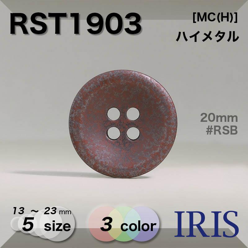 RST1903 ハイメタル 表穴4つ穴ボタン  5サイズ3色展開