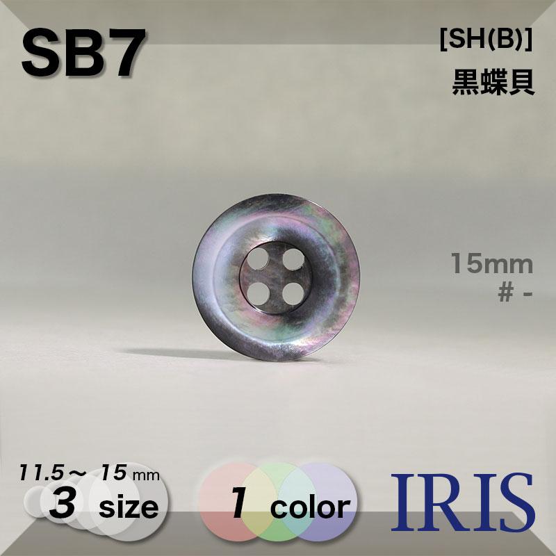 SB7 黒蝶貝 表穴4つ穴ボタン  3サイズ1色展開