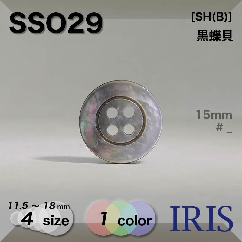 SSO29 黒蝶貝 表穴4つ穴ボタン  4サイズ1色展開
