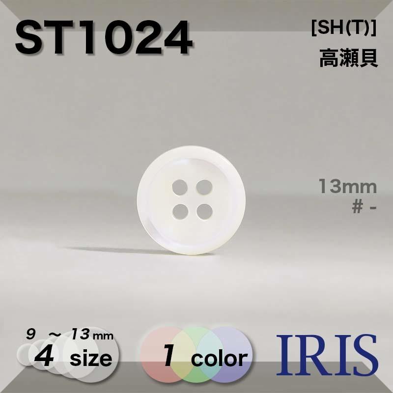 ST1024 高瀬貝 表穴4つ穴ボタン  4サイズ1色展開