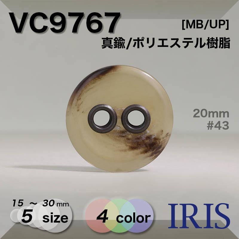 VC9767 真鍮/ポリエステル樹脂 表穴2つ穴ボタン  5サイズ4色展開
